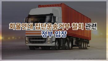 화물연대 집단운송거부 철회 관련 정부 입장