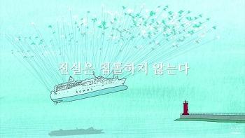 [세월호 특집다큐] 진실은 침몰하지 않는다