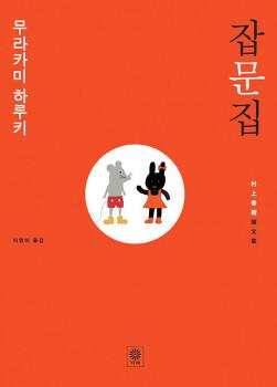 잡문집 - 무라카미 하루키