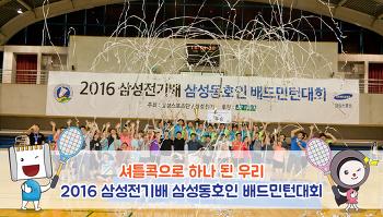 [SEM 소식] 셔틀콕으로 하나 된 우리 2016 삼성전기배 삼성동호인 배드민턴대회