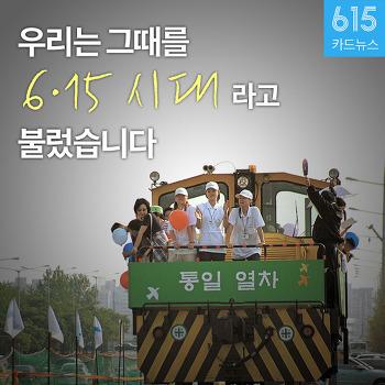 새 정부에서 맞이하는 첫 6.15, 우리는 다시 6.15시대를 준비합니다!