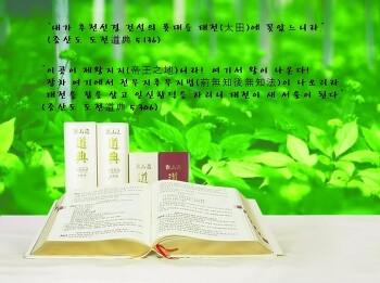 증산 상제님의 종통, 진법과 난법, 의통인패 해인 전수 (1)