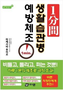 [일본어 번역 실적] 1분간 생활습관병 예방체조