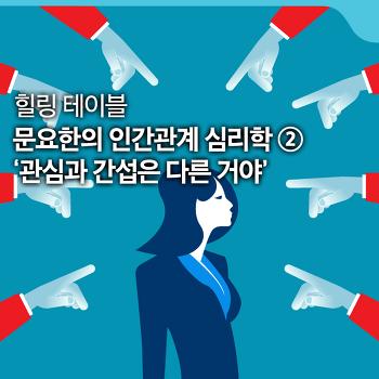[문요한의 인간관계 심리학] #2. '관심과 간섭은 다른 거야' [힐링 테이블]