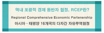역내 포괄적 경제동반자협정 RCEP란?