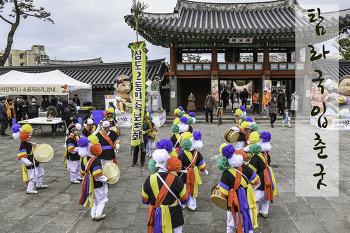 탐라국입춘굿으로 들여다보는 제주의 전통문화