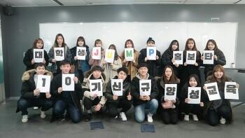 대학생점프홍보단 10기 신규양성 전문교육