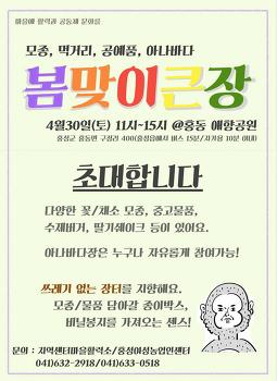 2016 홍동 봄맞이큰장