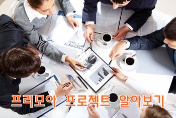프리모아 실시간 프로젝트 외주 정보 모음 (03.03)