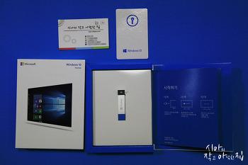 드디어 저도 정돌이! 윈도우10 홈버전 FPP를 샀습니다