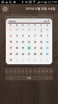 2016년 달력 위젯 앱 Ultimate - 안드로이드 달력어플 추천