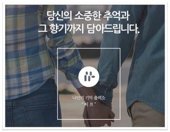 사진인화 서비스 어플 이프, '추억에 향기까지' 인화하다