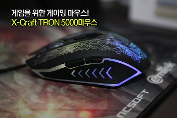 게임 마우스 추천, 알카트로즈의 RGB칼라 빛나는 X-Craft TRON 5000 게이밍마우스