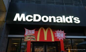 칭다오 맥도날드 타로파이 그리고  행사버거 시식기