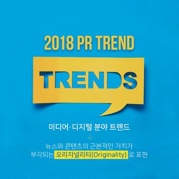 [카드뉴스] 2018 PR Trend 전망