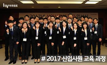 열정과 패기로 똘똘! 2017 한국야쿠르트 신입사원들을 소개합니다