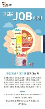 [교원을'JOB'아라] '편집개발 / 디자인'편 참가 대상자 발표