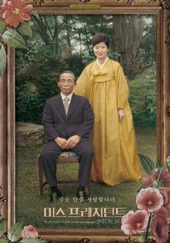 [10.26] 미스 프레지던트 | 김재환