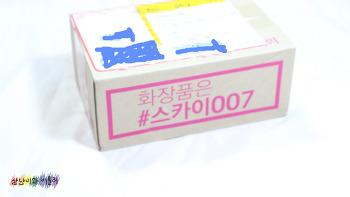 SKY007시즌13 007 BOX 개봉기(feat.기대하늘만큼땅만큼)