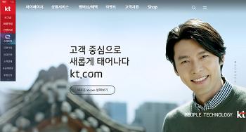 올레는 잊어라! 고객 중심으로 새롭게 태어난 kt.com