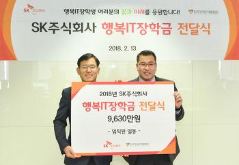 SK(주) C&C, IT 전문가 꿈꾸는 장애청소년에 '행복IT장학금' 전달