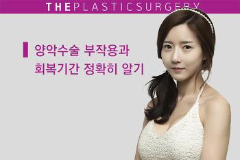 양악수술 부작용과 양악수술 회복기간 정확히 알고 수술하자!