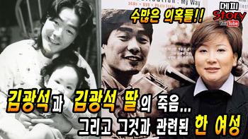 김광석과 김광석 딸 김서연의 죽음... 그리고 그것과 관련된 한 여성 '서해순'의 수많은 의혹들