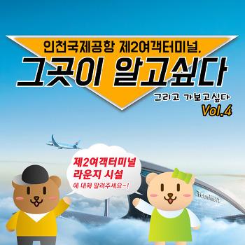"""인천국제공항 제2여객터미널, 그곳이 알고싶다! """"라운지 시설"""""""