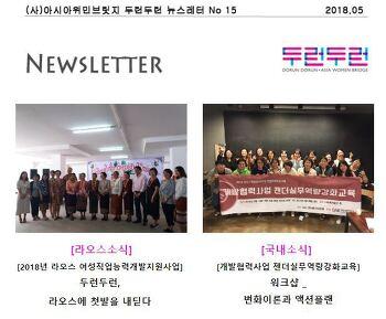 두런두런 뉴스레터 16호(2018.05)