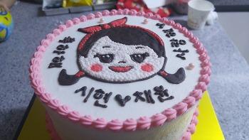 시현 채윤이 생일 케이크