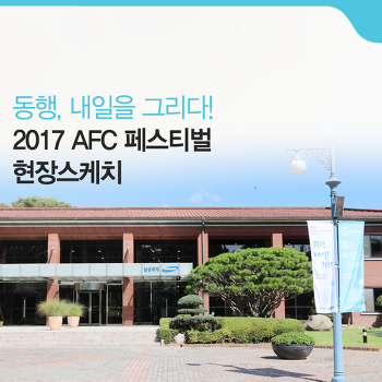 동행, 내일을 그리다! 2017 AFC 페스티벌 현장스케치
