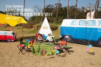 [50th Camping] KB카드와 함께하는 우리가족 감성캠핑 엔돌핑 2017 (1)
