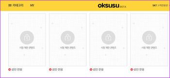 SK브로드밴드 옥수수 (oksusu) 앱 홈페이지 성인인증 방법