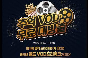 [VOD이벤트]추억 VOD 무료 대방출! 골드 VOD 프리위크로 무료영화, 다양한 콘텐츠 즐기기!