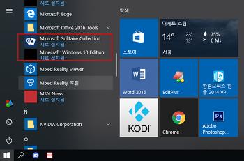 윈도우 10 자동으로 설치되는 프로그램(앱)차단하기.