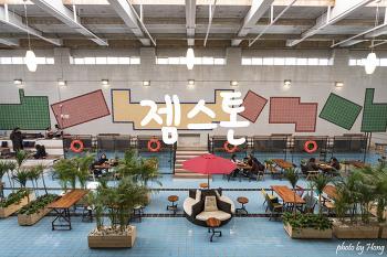[부산 카페] 영도에 있는 새로운 핫플 수영장카페 젬스톤