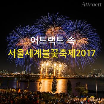 카드 뉴스] 어트랙트 속 서울세계불꽃축제2017