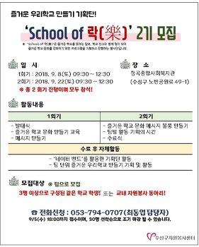 즐거운 우리학교 만들기 기획단! 'School of 락(樂)' 2기 모집