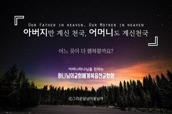 아버지하나님과 어머니하나님