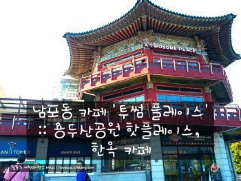 남포동 카페 '투썸 플레이스' :: 용두산공원 핫플레이스, 한옥 카페