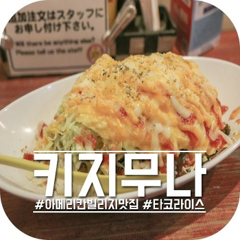 """아메리칸 빌리지 맛집, 일본요리 타코라이스가 맛있는 """"키지무나"""""""