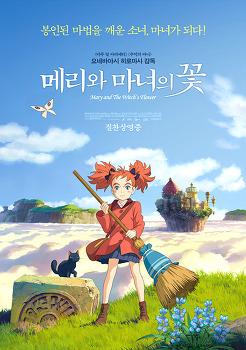 메리와 마녀의 꽃 (メアリと魔女の花, Mary and the Witch's Flower, 2017)