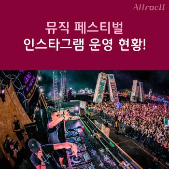 [카드 뉴스] 뮤직 페스티벌 인스타그램 운영 현황!