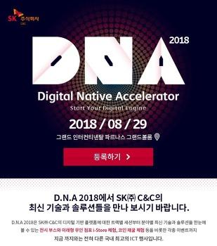지금까지 볼 수 없었던 ICT 컨퍼런스, SK(주) C&C의 D.N.A 2018에 초대합니다