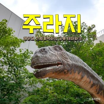 [부산여행] 신세계 주라지 공룡 테마파크 (아이랑 가볼만한곳)