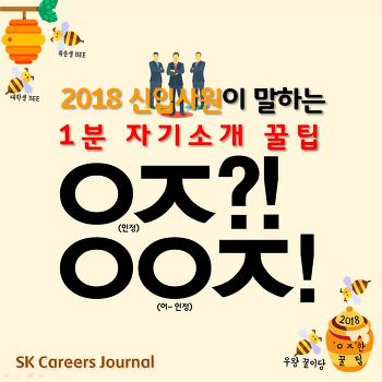 2018 신입사원이 말하는 1분 자기소개 꿀팁