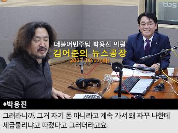 [171017] <TBS 김어준의 뉴스공장> 박용진 의..