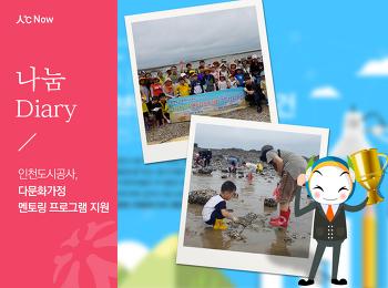인천도시공사, 다문화가정 멘토링 프로그램 지원