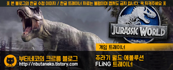 [쥬라기 월드 에볼루션] Jurassic World Evolution v1.2.0 트레이너 - FLiNG +9 (한국어버전)