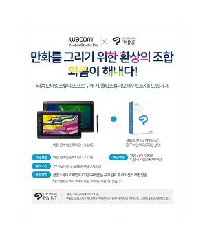 와콤 모바일스튜디오 프로 구매시, 클립스튜디오 페인트 EX 증정(~9/30)
